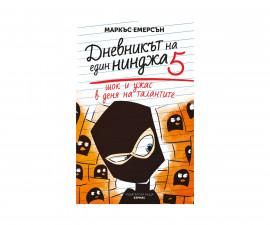 Романи за деца Издателства