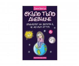 Занимателни книги на Издателство Хермес -Скъпо тъпо дневниче
