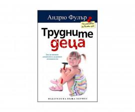 Образователни книги Издателства 202092006