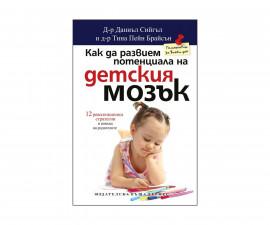 Книги за родители на Издателство Хермес -Как да развием потенциала на детския мозък