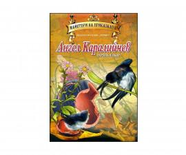 Приказки и легенди Издателство Хермес 101053019