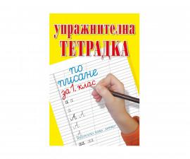 Занимателни книги на Издателство Хермес -Упражнителна тетрадка по писане и математика