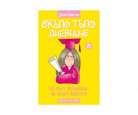 Романи за деца Издателства 101169008