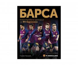 Енциклопедии Издателства 103018024