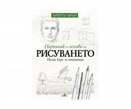 Образователни книги на Издателство Хермес -Наръчнник по основи на рисуването