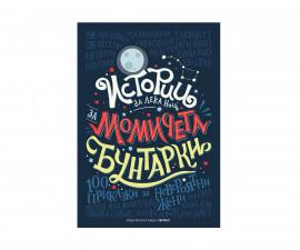 Детска занимателна книжка Истории за момичета бунтарки