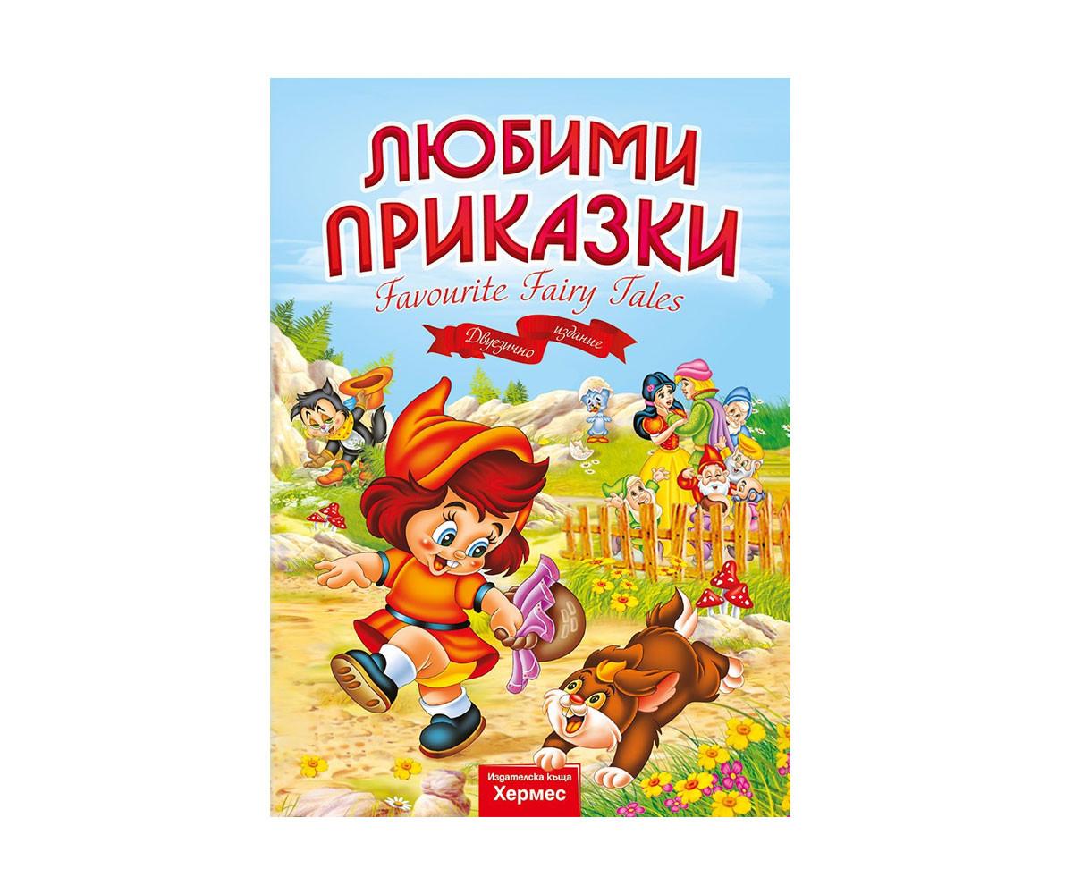 Разкази на Издателство Хермес -Любими приказки (Favorite Avourite Fairy Tales)