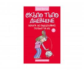 Романи за деца Издателства 101168007