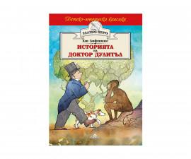 Романи за деца Издателства Издателство Хермес model-code