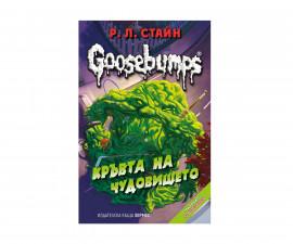 Разкази на Издателство Хермес -Книга 3: Кръвта на чудовието