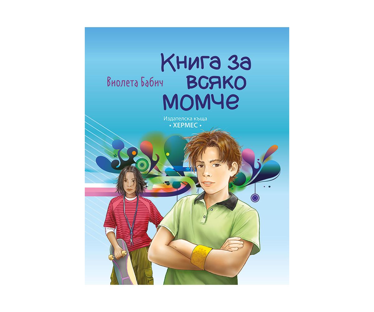 Образователни книги Издателства Издателство Хермес 101107002