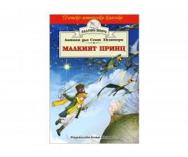 Романи за деца Издателства Издателство Хермес 101016086