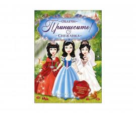 Занимателни книги Издателства Издателство Хермес 102336011