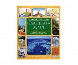 Енциклопедии на Издателство Хермес -Планетата земя - знание