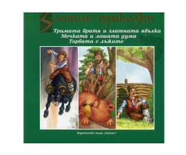 Разкази на Издателство Хермес -Златни приказки: Тримата братя и златната ябълка