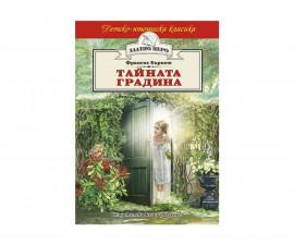 Разкази на Издателство Хермес -Тайната градина