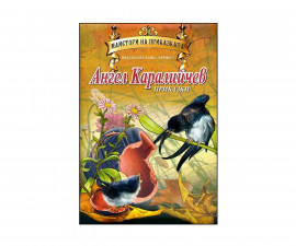Приказки и легенди Издателства Издателство Хермес 101053019
