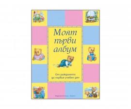 Занимателни книги Издателства Издателство Хермес 1020805001