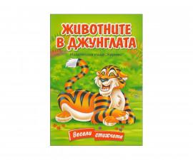 Стихове, гатанки, басни Издателства Издателство Хермес 102341001