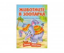 Стихове, гатанки, басни Издателства Издателство Хермес 102341002