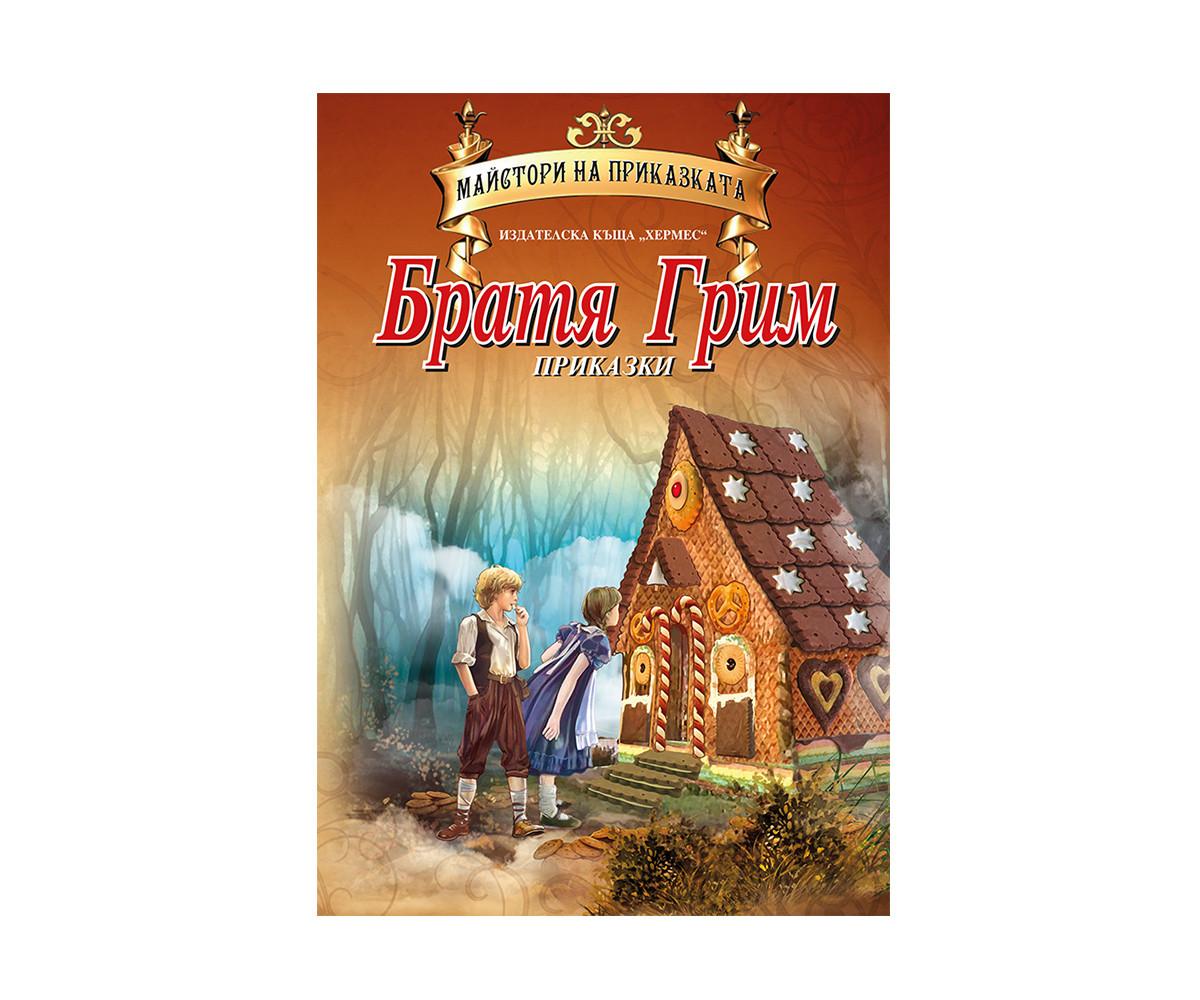 Приказки и легенди Издателства Издателство Хермес 101052018