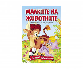 Стихове, гатанки, басни Издателства Издателство Хермес 102345003