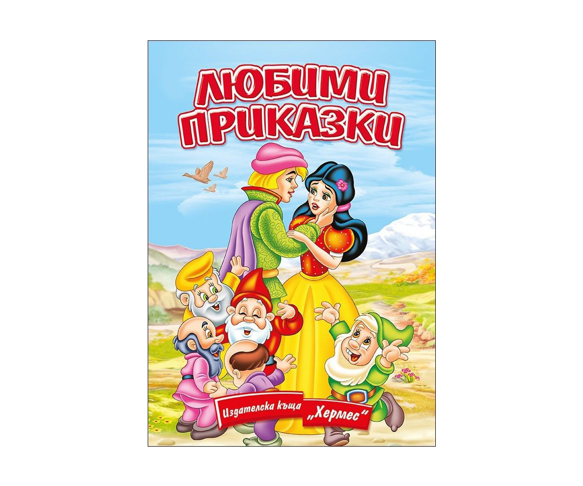 Приказки и легенди Издателства Издателство Хермес 101055029
