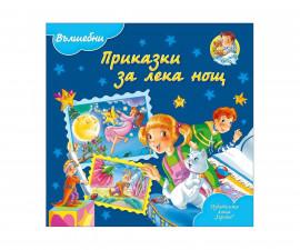 Приказки и легенди Издателства Издателство Хермес 101056032
