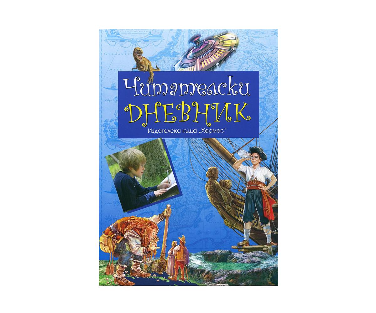 Занимателни книги Издателства Издателство Хермес 102140002