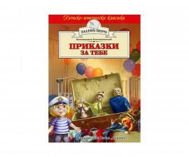 Приказки и легенди Издателства 1010100101