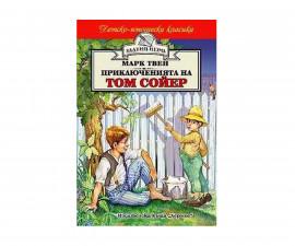 Разкази на Издателство Хермес -Приключенията на Том Сойер