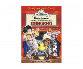 Романи за деца Издателства Издателство Хермес 101015052