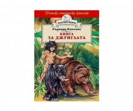 Романи за деца Издателства Издателство Хермес 101018065