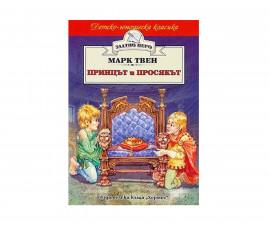 Разкази на Издателство Хермес -Принцът и просякът