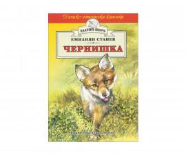 Романи за деца Издателства Издателство Хермес 101010031