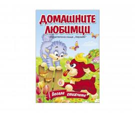 Стихове, гатанки, басни Издателства Издателство Хермес 102146002