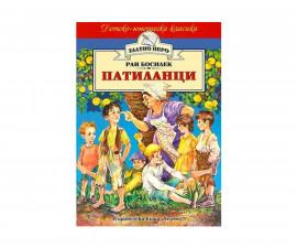 Романи за деца Издателства Издателство Хермес 101017061