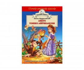 Романи за деца Издателства Издателство Хермес 101017059