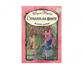 Разкази на Издателство Хермес -Страната на феите