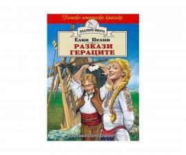 Разкази на Издателство Хермес -Елин Пелин - Разкази Гераците