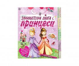 детска занимателна книжка Занимателна книга с принцеси