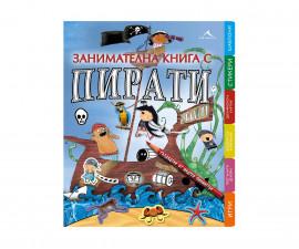 детска занимателна книжка Занимателна книга с пирати