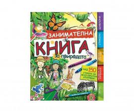 детска занимателна книжка Занимателна книга за природата