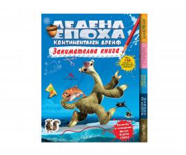 детска занимателна книжка ЛЕДЕНА ЕПОХА. Континентален дрейф.