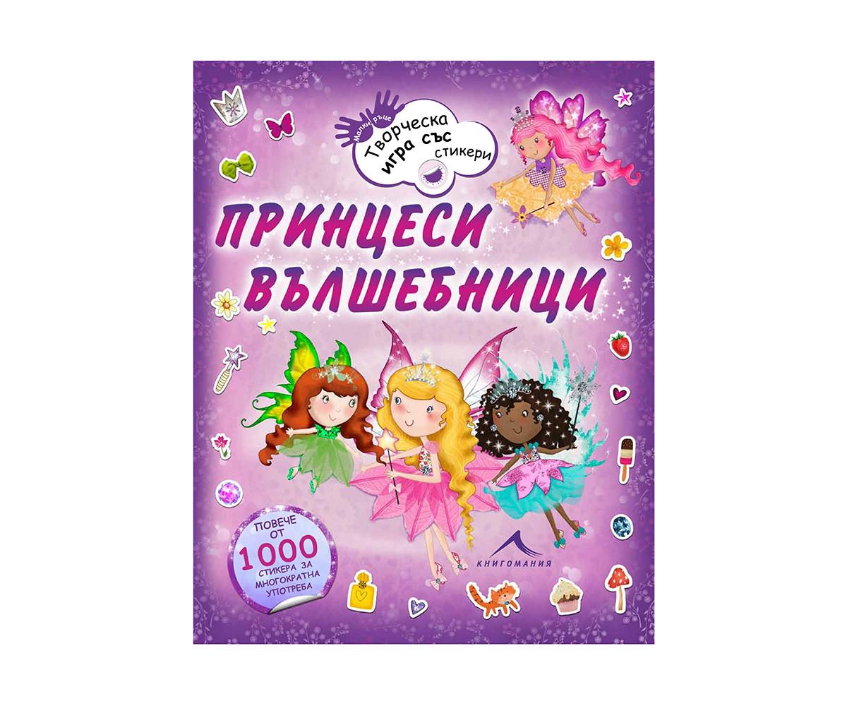 детска занимателна книжка Принцеси вълшебници