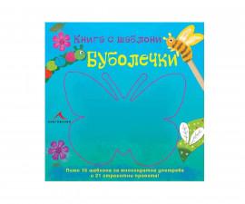 детска занимателна книжка Буболечки: Книга с шаблони за многократна употреба