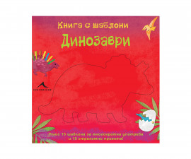 детска занимателна книжка Динозаври: Книга с шаблони за многократна употреба