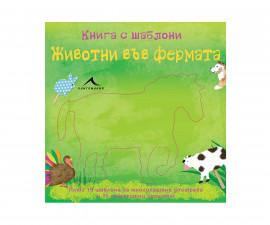 детска занимателна книжка Животни във фермата: Книга с шаблони за многократна употреба