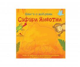 детска занимателна книжка Сафари животни: Книга с шаблони за многократна употреба
