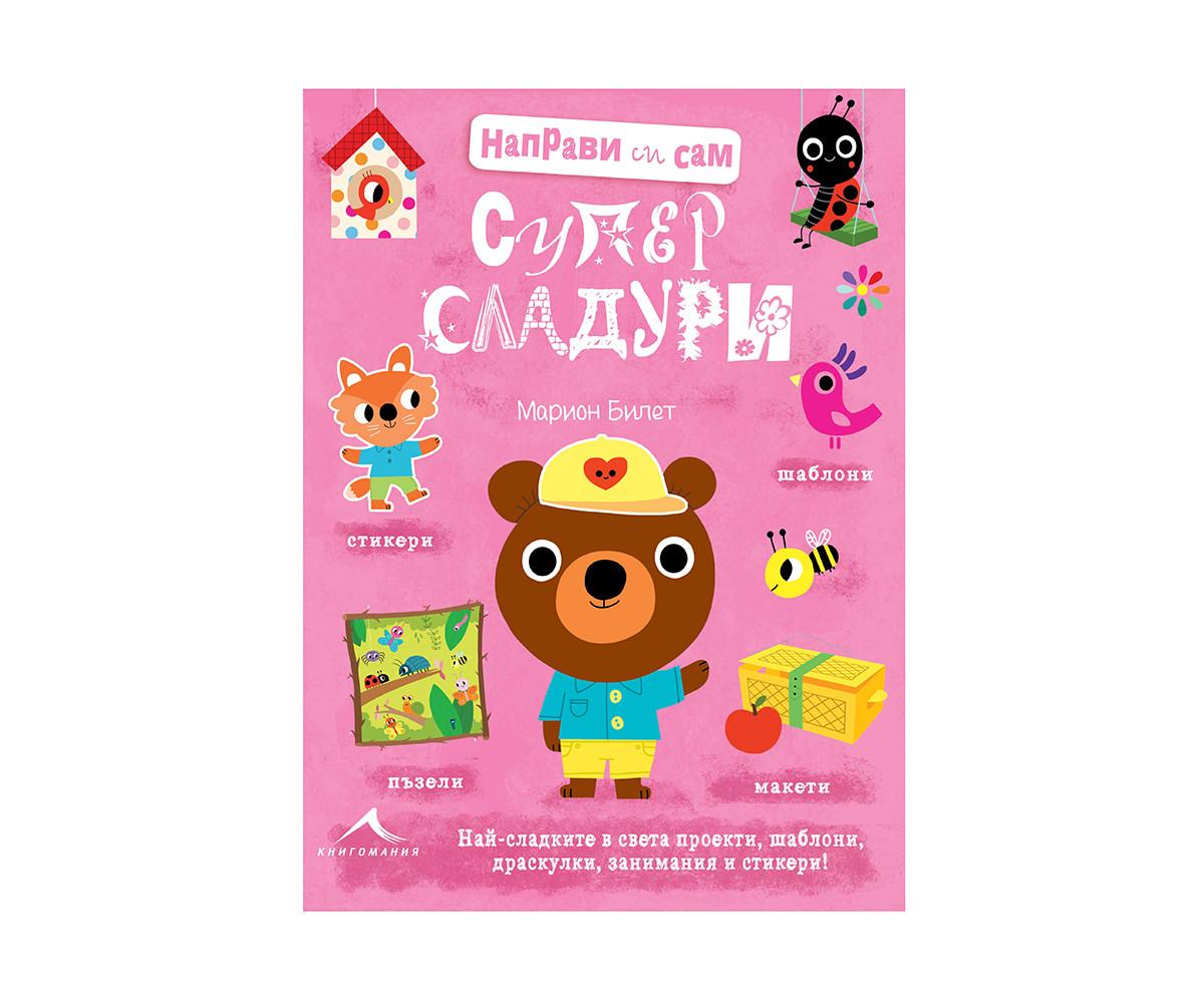 детска занимателна книжка Суперсладури. Направи си сам